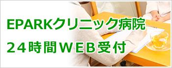 EPARKクリニック病院24時間Web受付サービス